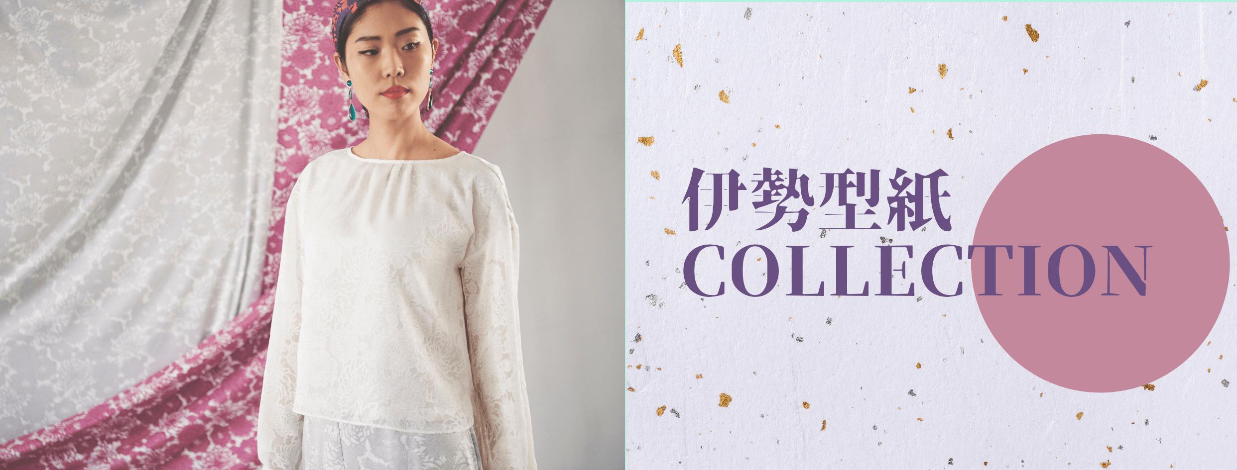 伊勢型紙 Collection